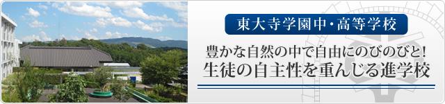 東大寺学園中・高等学校 豊かな自然の中で自由にのびのびと!生徒の自主性を重んじる進学校