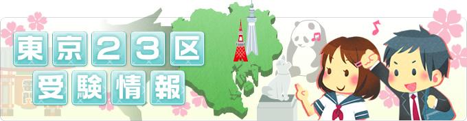東京23区受験情報